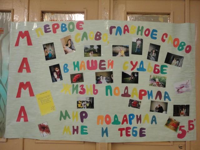 Плакат маме на день матери своими руками фото - TurnPike