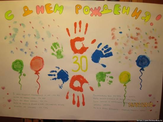 Плакат с днем рождения своими руками с шоколадками фото